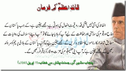Essay on responsibility of youth of pakistan